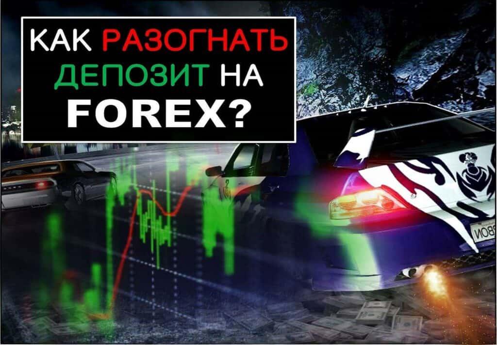 Как разогнать депозит на Форекс