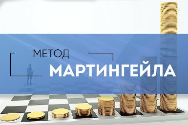 Метод Мартингейла