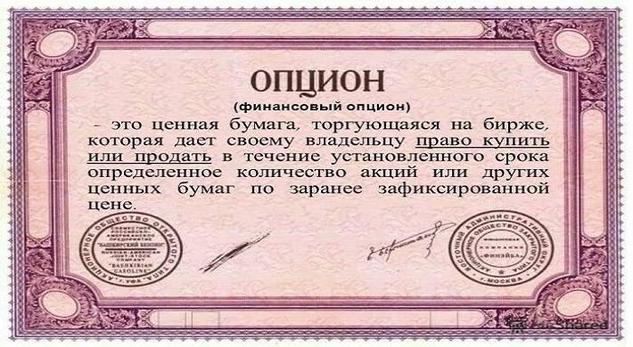 Опционный контракт