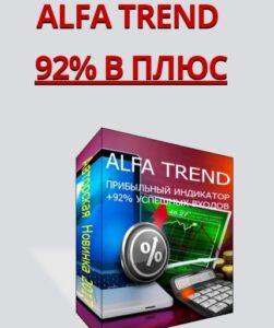 Индикатор Alfa Trend