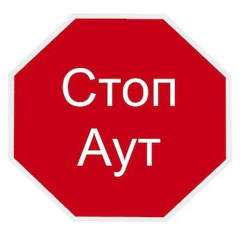 Stop Out на Форекс