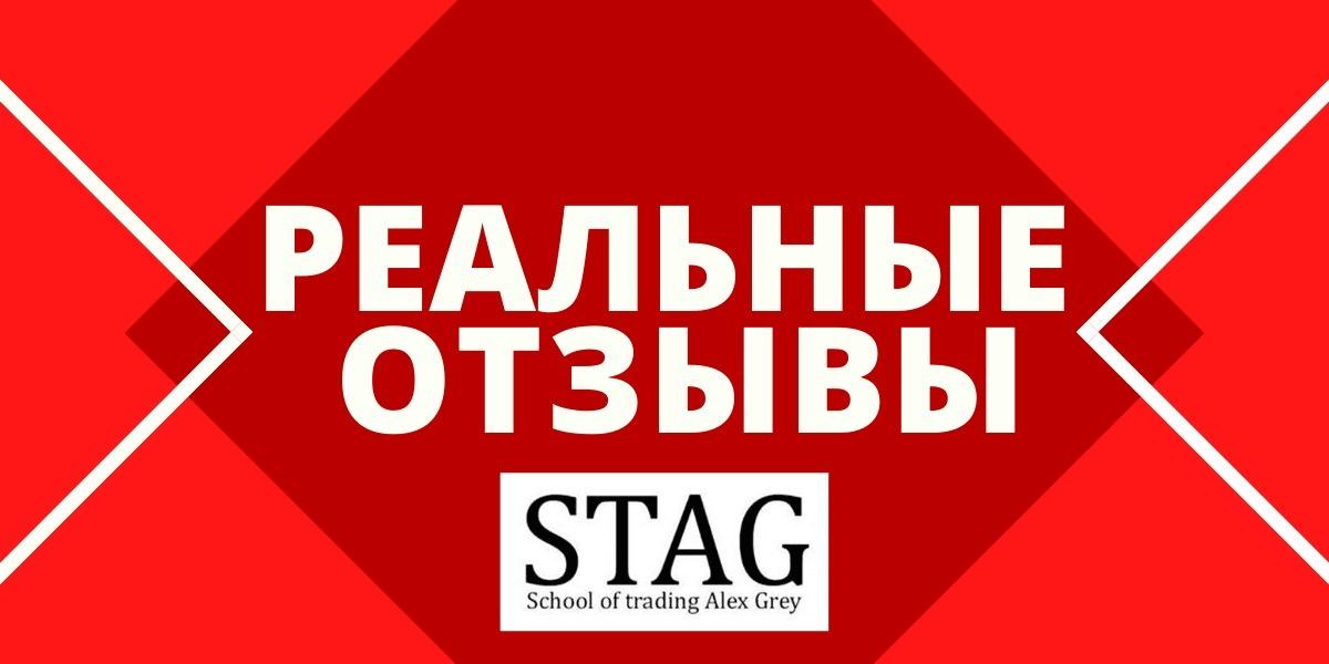 Реальные отзывы - Школа Трейдинга Алекса Грей STAG