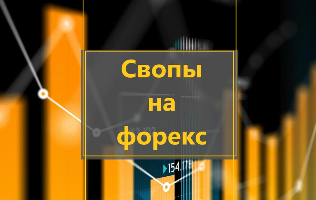 Свопы на финансовом рынке